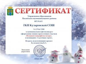 Куларовская ГКП (1)